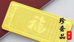 北京二手黄金回收价格能有多少钱一克