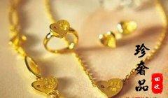 不要的黄金首饰到底去哪里回收价格合适