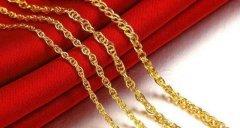 汕头南澳旧黄金回收价格现在一克多少钱?2020年8月12日价格表